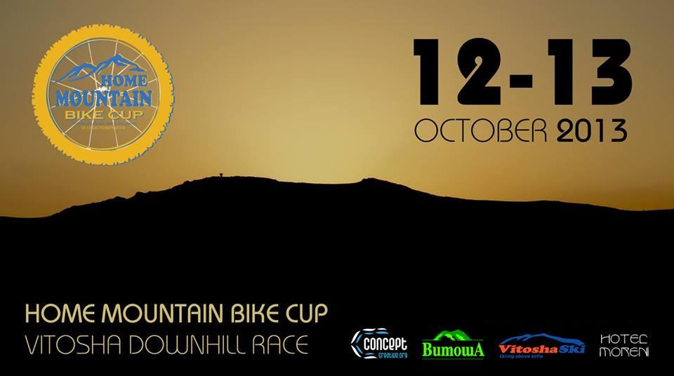 Home Mountain Bike Cup – състезание на Витоша!