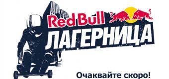 Red Bull Лагерница