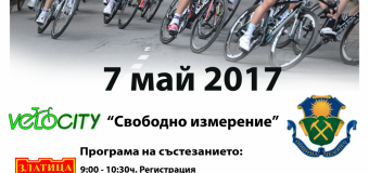 """""""Скоростно изкачване на Златишки проход"""" 2017"""