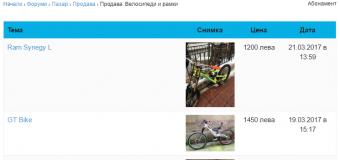 """Пробвайте """"Пазар""""-а в bike-bg.com"""