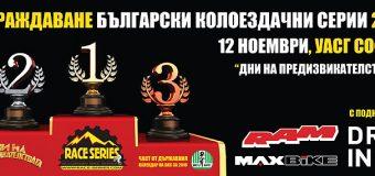 Награждаване Български колоездачни серии 2016