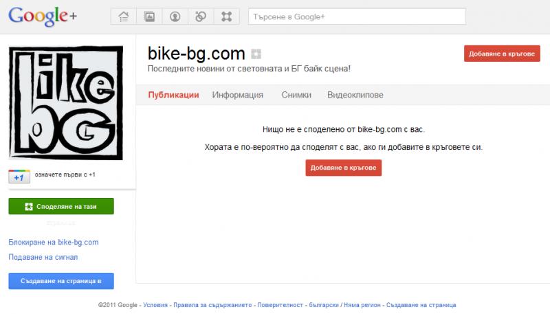 bike bg gplus