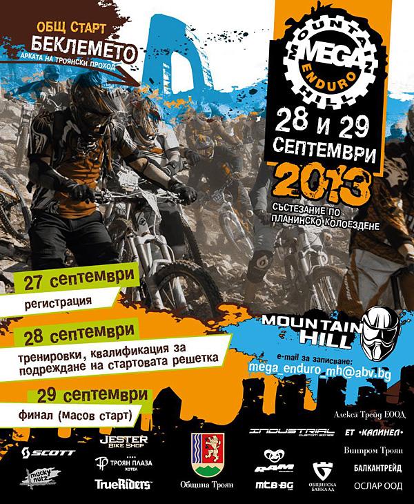 Mega Enduro Mountain Hill – трасета и програма