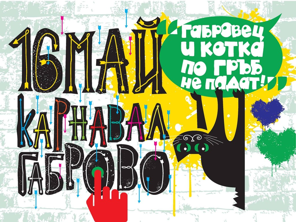 gabrovo dh challenge vol4 logo